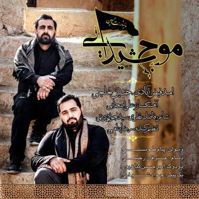 حسین خلجی و امید فیض آبادی موج شیدایی