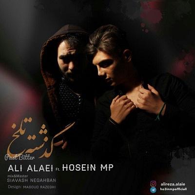 علی علایی و حسین MP گذشته تلخ