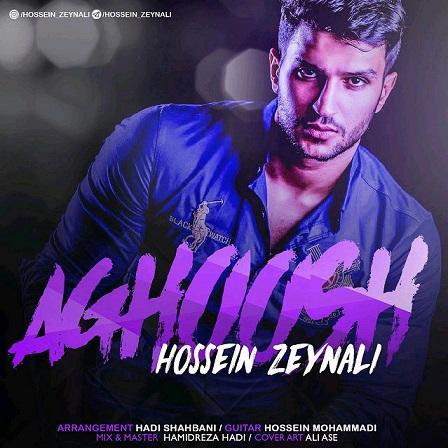 حسین زینالی آغوش