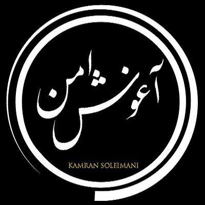 کامران سلیمانی آغوش امن