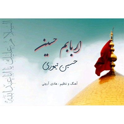 حسین تیموری اربابم حسین
