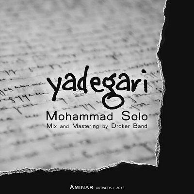 محمد سولو یادگاری