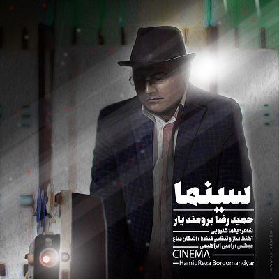 حمید رضا برومند یار سینما