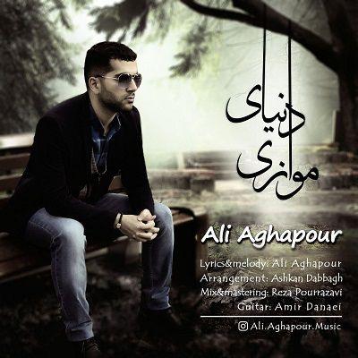 علی آقاپور دنیای موازی