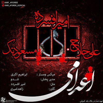 امیر افسرده و علی حلاج و مسعود تک اعدامی