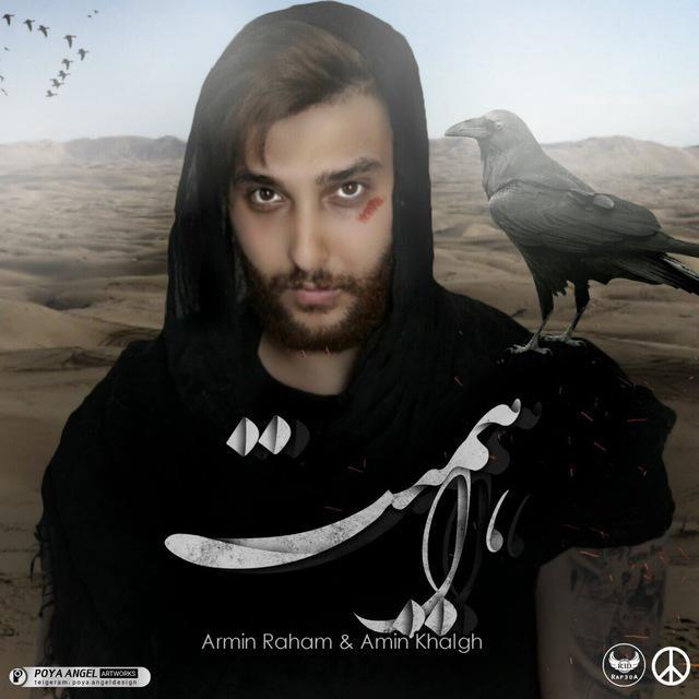 آرمین رهام و امین خالق اهمیت