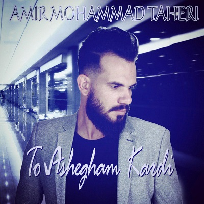 امیر محمد طاهری تو عاشقم کردی