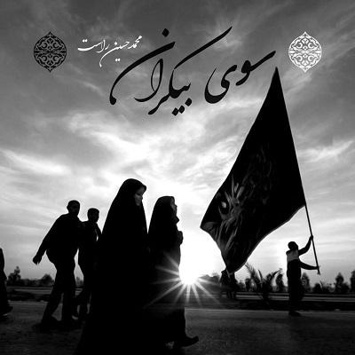 محمد حسین راست سوی بیکران