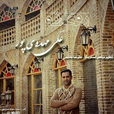 علی مهدوی پور روی تو