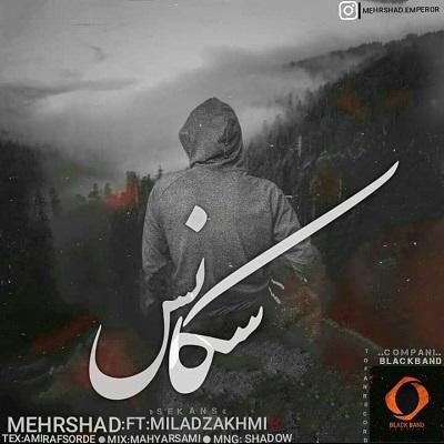 مهرشاد & میلاد زخمی سکانس