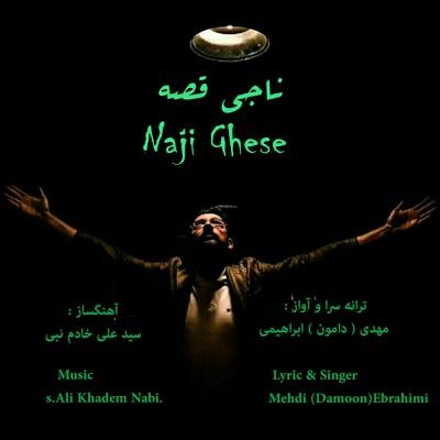 دامون ابراهیمی ناجی قصه