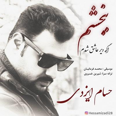 حسام ایزدی ببخش