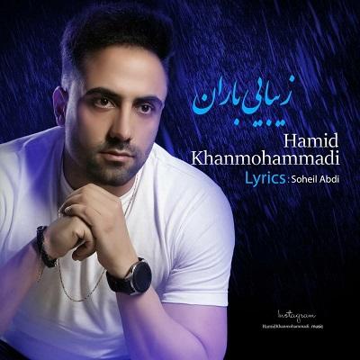 حمید خان محمدی زیبایی باران