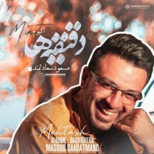 مسعود سعادتمند عشق من