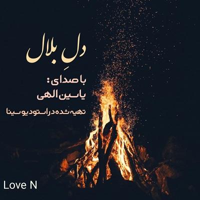 یاسین الهی دل بلال