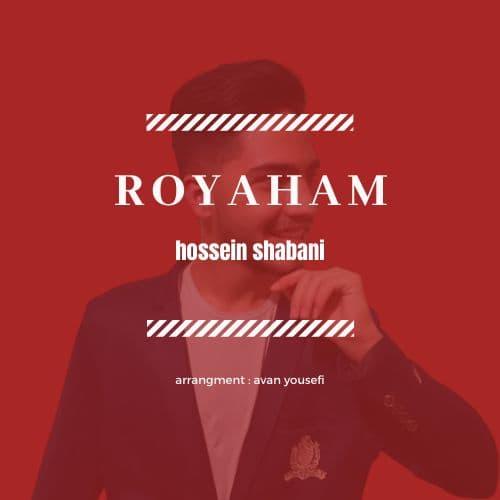 حسین شبانی رویاهام
