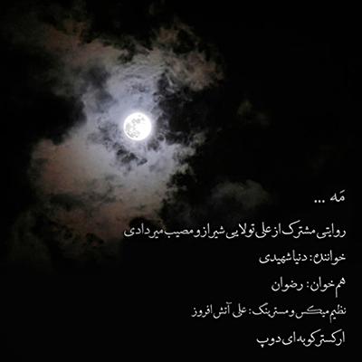 علی تولایی شیراز و مصیب میردادی مه
