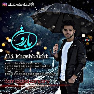 علی خوشبخت بارون