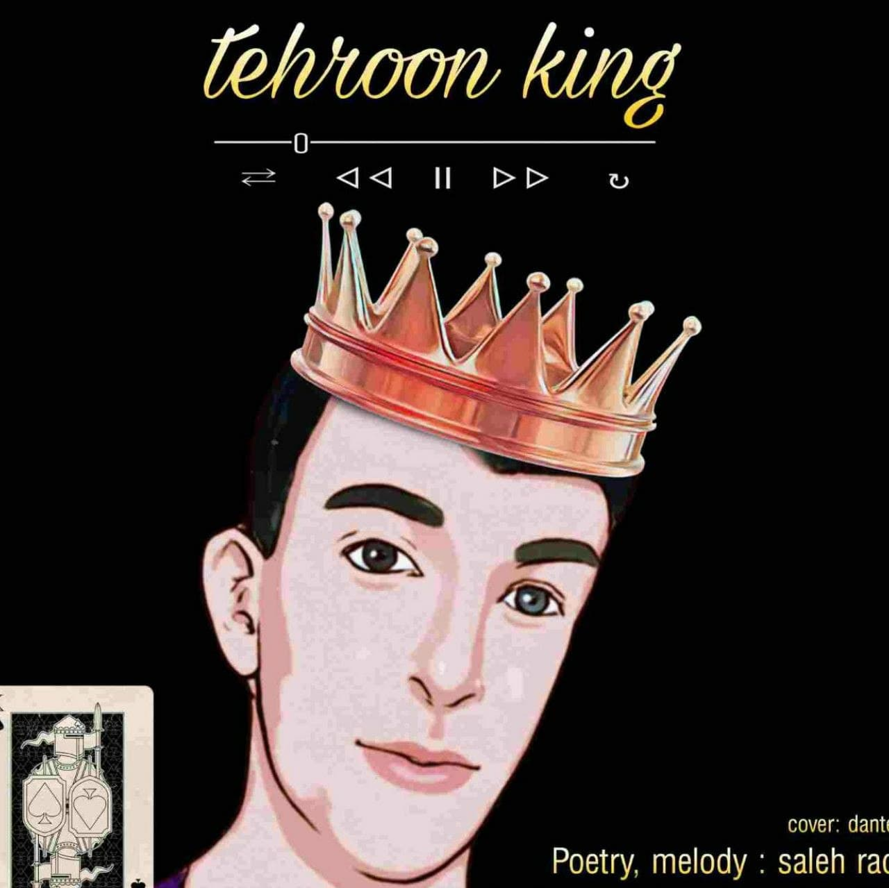 صالح راد پادشاه تهرون